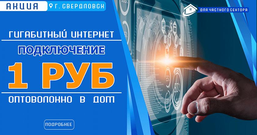 Свердловск Оптоволокно - 1 руб