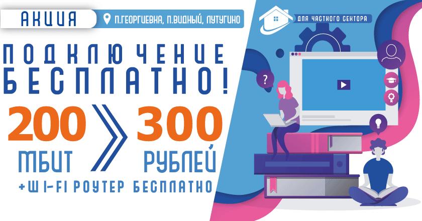 300 руб - 200 Мбит