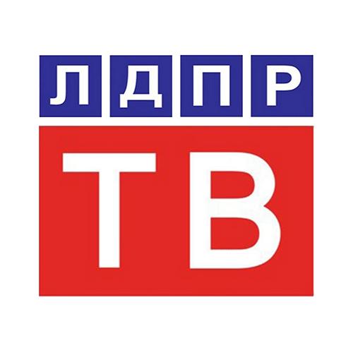 ЛДПР ТВ HD