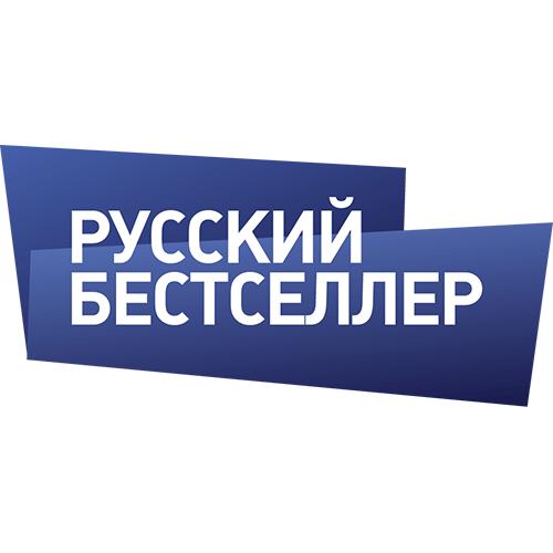 RUSBestseller