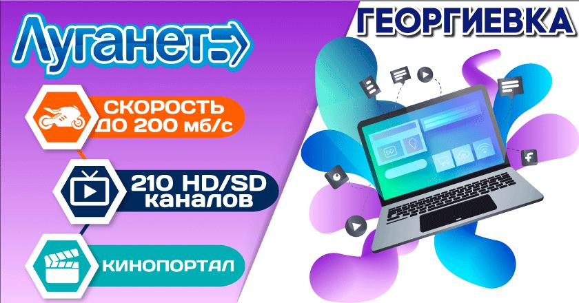 Провайдер интернета Георгиевка