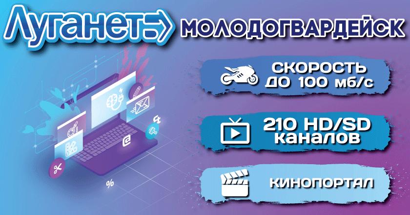 Провайдер интернета в Молодогвардейске