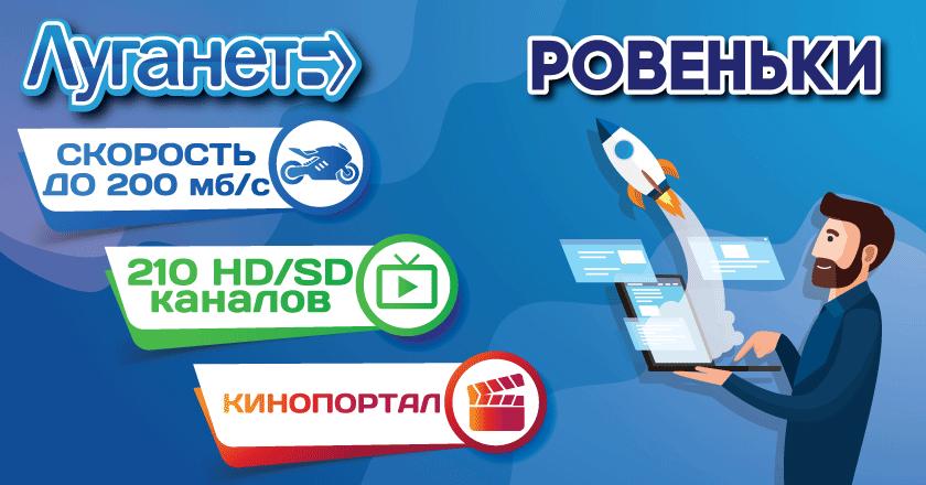 Провайдер интернета в Ровеньках