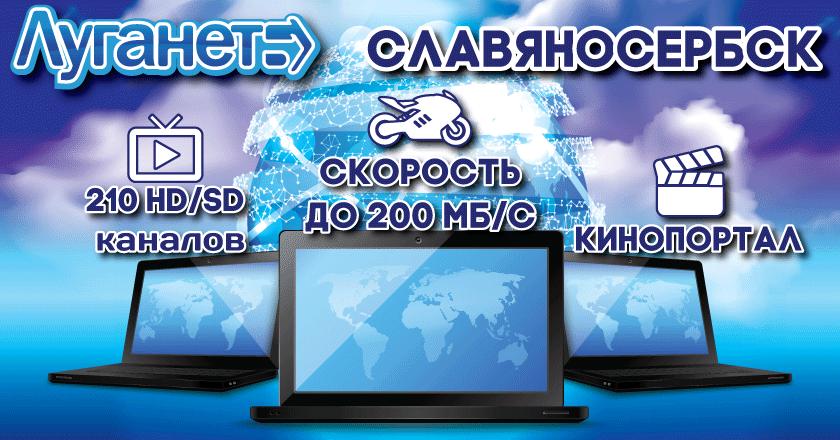 Провайдер интернета в Славяносербске