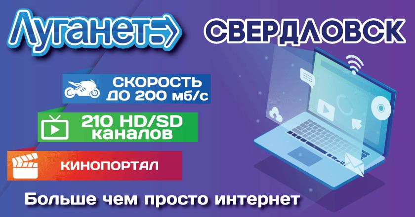 Провайдер интернета в Свердловске