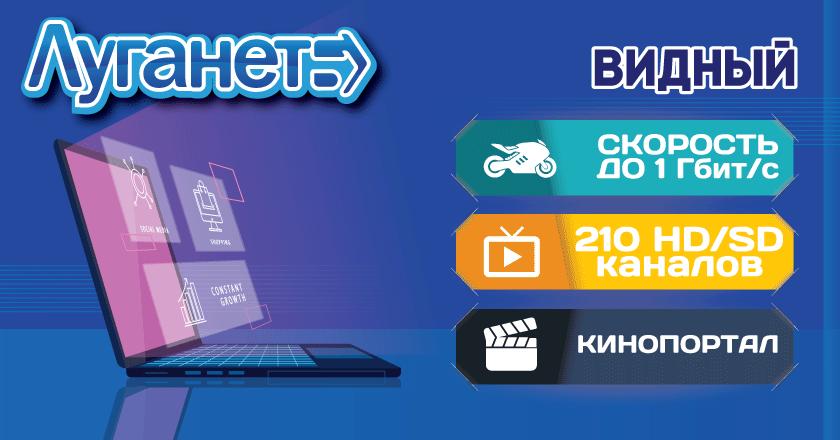Провайдер интернета Видный