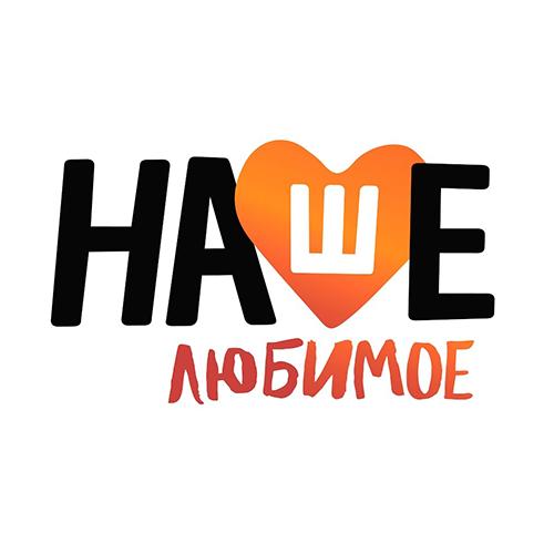 Наше Любимое HD
